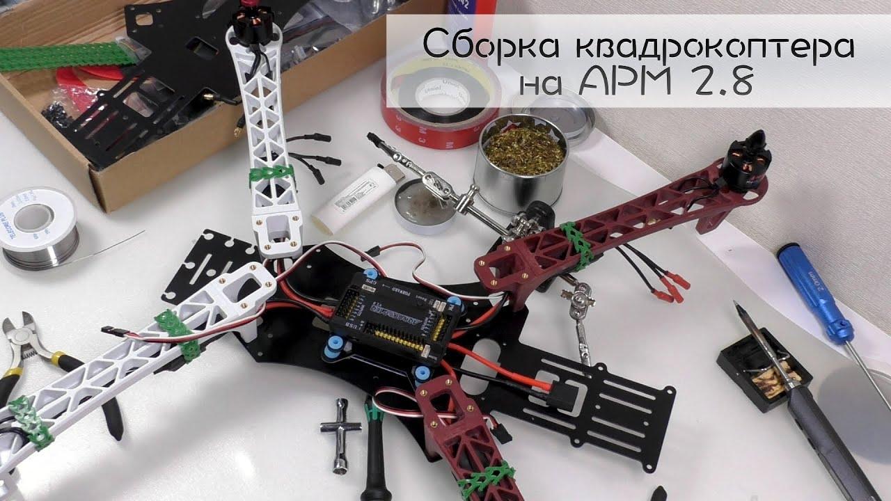 Построить квадрокоптер своими руками 14