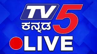 TV5 Kannada News Live