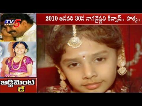చిట్టితల్లిని చంపేసిన మొదటి భార్య తమ్ముడు | Verdict On Naga Vaishnavi Case Today | TV5 News