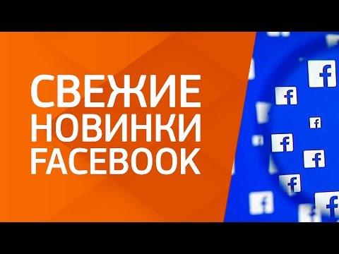 Свежие новинки Facebook