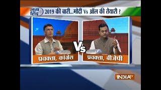 Sambit Patra and Pawan Khera debate whether 2019 is Modi vs all battle | Jai Hind