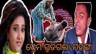ଦେବା ଓ ବର୍ଷାଙ୍କ  ପ୍ରେମ କାହାଣୀ   best odia comedy  Date with barsha  Mr Deva