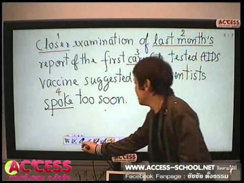 เทคนิคการทำข้อสอบ GAT ภาษาอังกฤษและสอบเข้ามหาวิทยาลัย  (5) ตอน Error Check