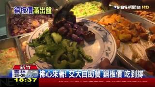 【TVBS】佛心來著!交大自助餐 銅板價「吃到撐」