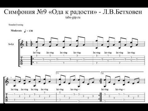 Скачать музыку ода радости