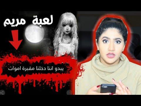 Download Lagu لا تلعب لعبة مريم الساعه 12:00 الليل !! (اخذتني المقبرة  مع الأموا ااات  !!) MP3 Free