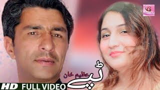 Pashto New Songs 2019 Azeem Khan - Tapey Tapay Tappay || Pashto New HD Songs 2019 ||Pashto Mp3 Tappy