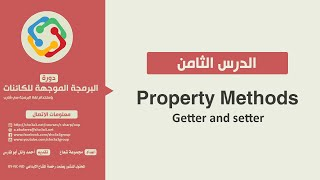 Lecture 8 - Property Methods (getter and setter)