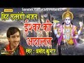 ईश्वर की अदालत || Pramod Kumar || Most Popular Satsangi Bhajan 2017 Song MP3
