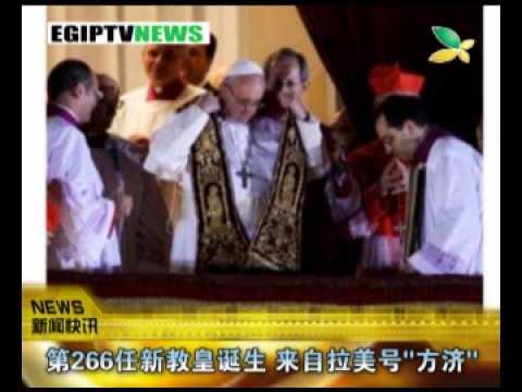 CQTV:第266任新教皇誕生 來自拉美号