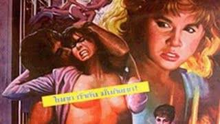 Chained Heat Trailer 1983 Crack dealing lesbians female PRISON LINDA BLAIR! XXX Naughty jail girls