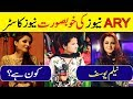 Neelam Yousaf, Beautiful ARY NEWS TV (News Anchor) Biography in Urdu/Hindi