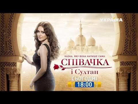 Смотрите в 59 серии сериала Певица и султан на телеканале Украина
