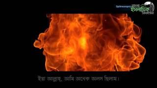 Why do you not Pray | Emotional | Shady Alsuleiman | Bangla Subtitles