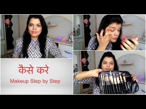 मेकअप कैसे करें  - HOW TO DO STEP by STEP EASY MAKEUP FOR BEGINNERS IN HINDI