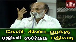 🕴கேலி, கிண்டலுக்கு  ரஜினி குடுத்த பதிலடி  Latest Tamil Political Politics Cinema Recent News Today