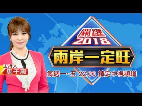 台灣-兩岸一定旺 關鍵2018-20181026- 諾曼地登陸戰 韓國瑜攻三山展火力 踏平綠票倉?