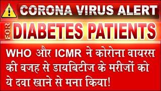 Ibuprofen | Coronavirus And Ibuprofen For Diabetes Patients | COVID-19