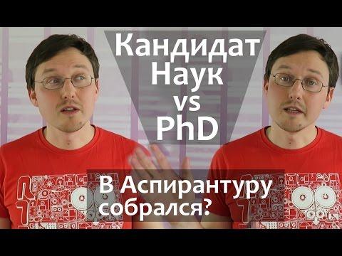 АСПИРАНТУРА - как правильно выбрать? PhD vs Кандидат наук. Оксфордский Университет.
