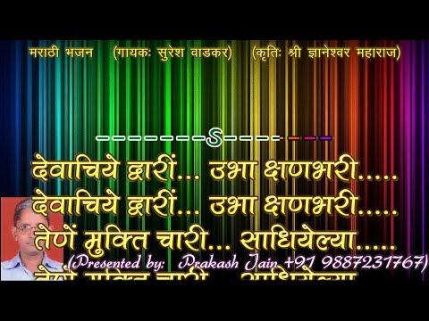Devachiye Dwari Ubha Kshan Bhari-Marathi Bhajan Karaoke With Lyrics (By Prakash Jain)