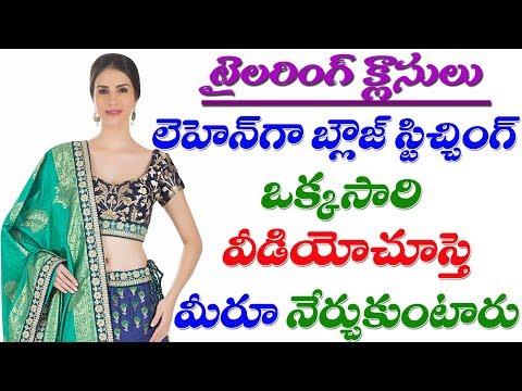 Lehenga blouse stitching step by step easy method in telugu Part 206