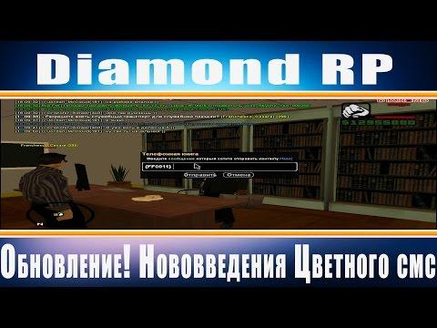 Diamond RP [ Обновление! Нововведения Цветного смс ]
