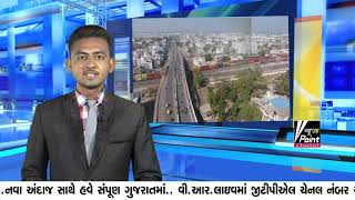 news point channel 16-06-2019 1.30pm