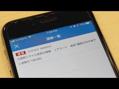 False North Korea missile alert sent out by Japanese broadcaster