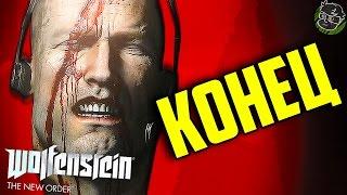 КОНЕЦ ИГРЫ - Wolfenstein: The New Order #13