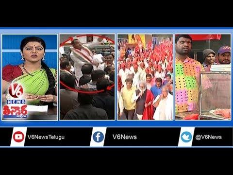 TRS Vs Congress Over MLAs Suspension | Mumbaikars Helps Farmers Protest | Teenmaar News