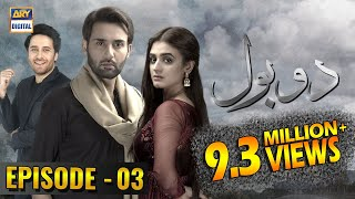 Do Bol Episode - 3 | 12th March 2019 | ARY Digital Drama