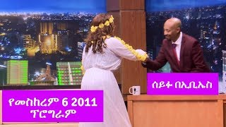 Seifu on EBS: Sep 6