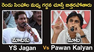 War of Words Pawan Kalyan Vs YS Jagan | #JanaSenaParty Ready to Accept Challenge #YSJaganchallenge