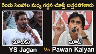 War of Words Pawan Kalyan Vs YS Jagan | #JanaSenaParty Ready to Accept Challenge #YSJaganchallenge