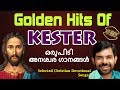 NON STOP SUPER HITS OF KESTER | GOLDEN HITS