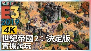 《Age of Empires II: Definitive Edition》4K 9min gameplay【E3 2019 】