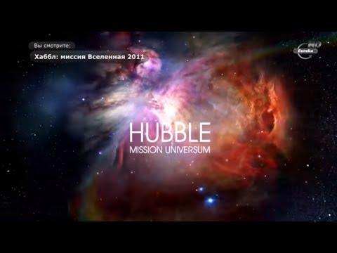 Хаббл: Миссия Вселенная | Hubble: Mission Universum. Темная материя (Серия 12). Документальный фильм