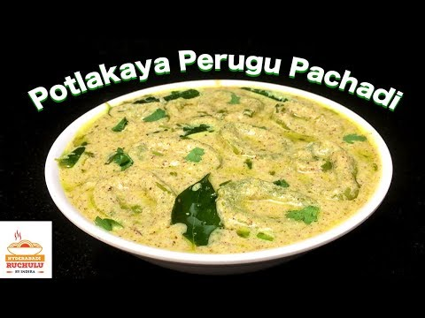 Perugu Pachadi | Potlakaya Perugu Pachadi Recipe in Telugu | పొట్లకాయ పెరుగు పచ్చడి