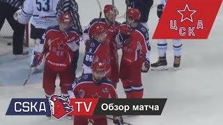30.07.17 ЦСКА — «Сибирь» 5:2 (все шайбы матча)