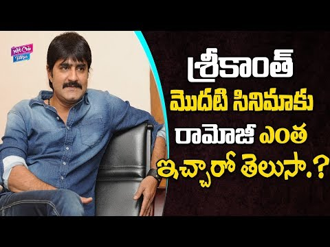 Hero Srikanth About His First Movie Remuneration | Tollywood Updates | YOYO Cine Talkies