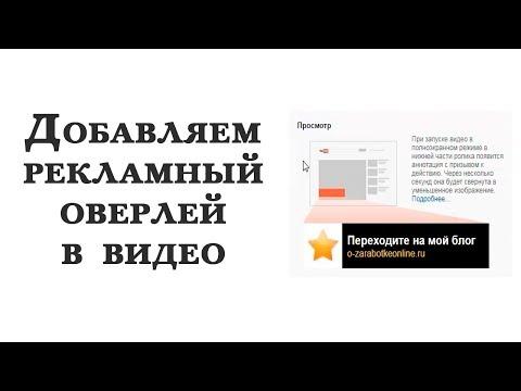 Инструкция по добавлению рекламного оверлея в видео на YouTube
