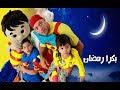 عمو رامي وسامي بكرا رمضان amo rami ramadan