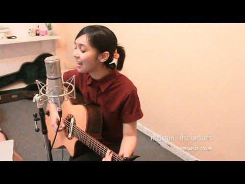 download lagu คนมีเสน่ห์ - ป้าง นครินทร์  Keesamus Cover gratis