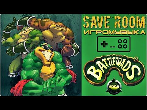 ИгроМузыка - Battletoads