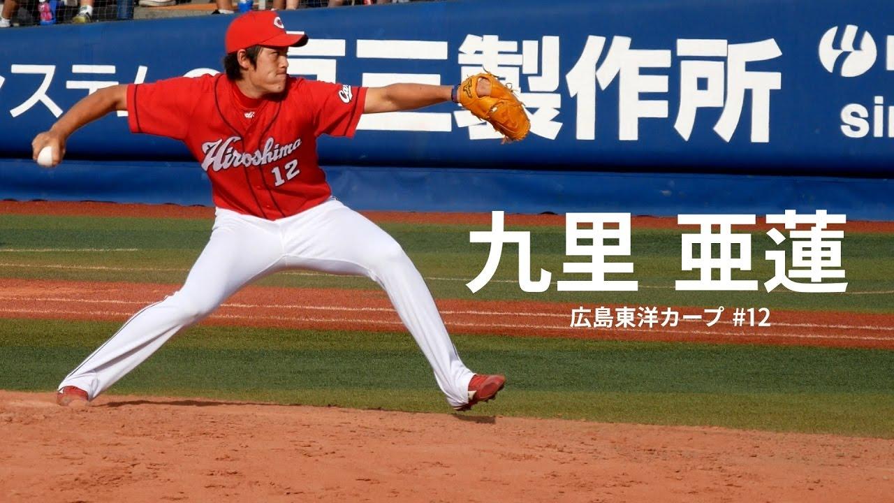 九里亜蓮の画像 p1_33