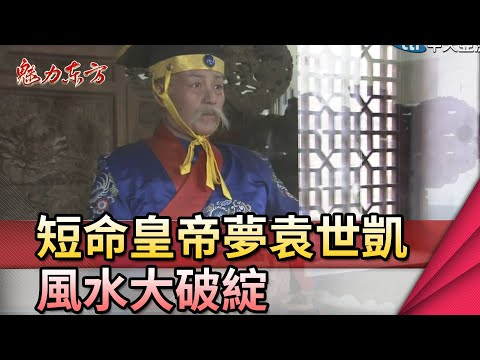 台灣-魅力東方