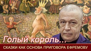 Сказки как основа приговора Михаилу  Ефремову
