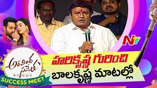 Balakrishna Great Words About Harikrishna @ Aravinda Sametha Success Meet || NTR || Trivikram