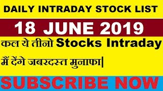 Intraday trading tips for 18 JUNE 2019 | intraday trading strategy | Intraday stocks for tomorrow |