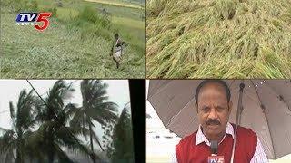 ఉత్తరాంధ్రకు తప్పిన వరదగండం! | Heavy Rains in Coastal Areas